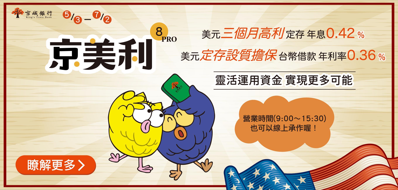 京美利8 PRO –美元三個月高利定存、美元定存設質擔保台幣借款