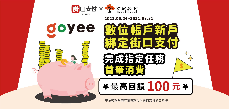 goyee數位存款帳戶綁定街口支付享回饋