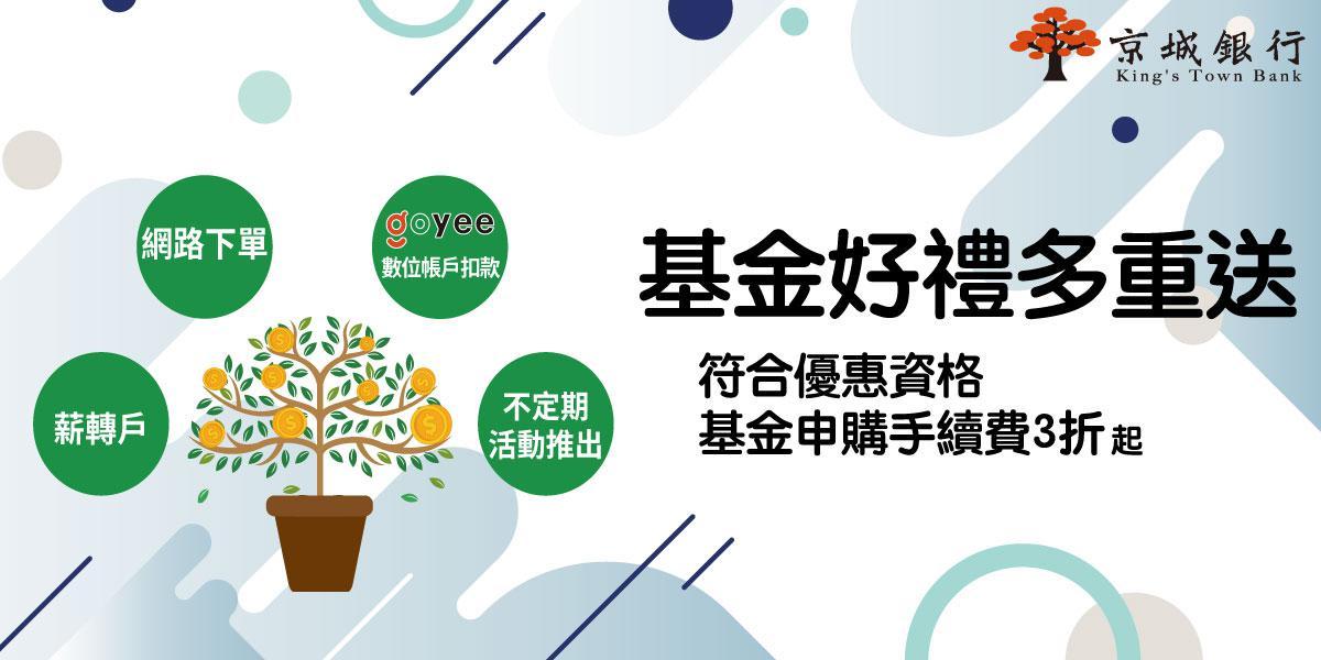 京城銀行 精選基金
