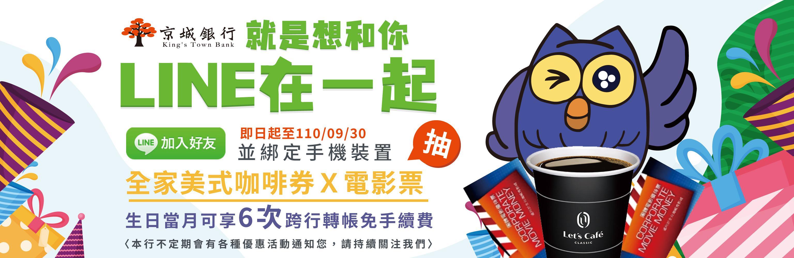 [情報] 綁定京城LINE好友 生日當月送6次跨轉免費